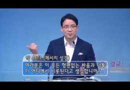 김인환목사  –  믿음의 사람은 겸손 하다  ( 약 4 : 1 ~ 10 )