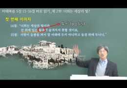 권연경교수 – 너희는 세상의 빛 ( 마5 : 13 ~ 16 ) : ( 신약성경 바로 읽기 (2))