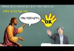권연경교수 – 너희는 세상의 빛 ( 마5 : 13 ~ 16 ) : ( 신약성경 바로 읽기 (1))