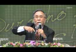 김세윤교수  –  칭의와 성화 11강 ( 은혜 / 믿음으로 받는 칭의와 행위대로의 심판 (3))