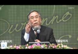 김세윤교수- 칭의와 성화 9강 (구원론적 표현으로서의 칭의론(5) & 은혜/믿음으로 받는 칭의와 행위대로의 심판(1))