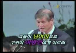 하용조목사  –  이스라엘을 못보게 만든 마귀의 대체신학   ( 롬 11 : 1 )