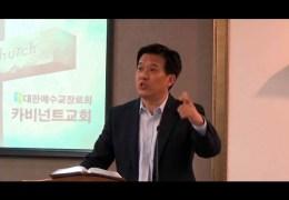 유재혁목사 –  에베소서 시리즈 (27)  영적 완전무장  ( 엡 6 : 10 ~ 20 )