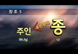 """리빙 올리브  –  창조 (5)  """"하나님의 형상"""" 이란 무슨 의미인가 ?"""