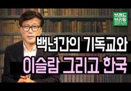 충격 영상  –  백년간의 기독교와 이슬람 그리고 한국 ( Brad TV )
