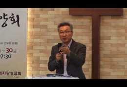 김영태목사  –  사탄의 전략과 전술 ( 제자 광성교회 (4)) : ( 창 3 : 21 )