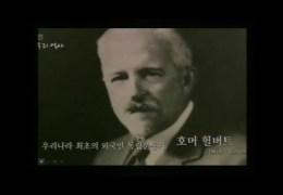 어네스트 베델선교사, 힐 버트, 벙커선교사 ( 한국 선교사열전 (5)) 제일성도교회