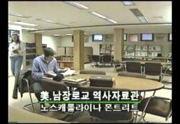린튼선교사가족의 4 대에 걸친 한국 사랑 ( KBS )