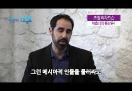 충격영상 – 이슬람과 적 그리스도 (2) 이슬람의 종말론 ( 조엘 리처드슨 ) Brad TV