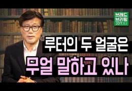 종교개혁 500 주년기념  –  루터의 두 얼굴은 무엇을 말하고 있나 ?  ( BradTV )