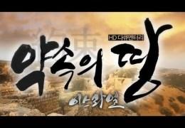다 큐  –  예수의 길 (1)  약속의 땅 예루살렘 1부 ( C 채널 )