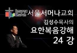 김성수목사  –  요한복음 강해 (24회)  :  ( 요 6 : 15 ~ 21 )