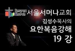 김성수목사  –  요한복음 강해 (19회)  :  ( 요 5 : 1 ~ 18 )