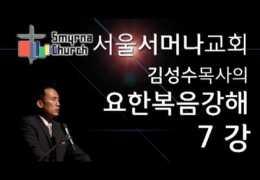 김성수목사  –  요한복음 강해 (07회)  :  ( 요 1 : 10 ~ 28 )