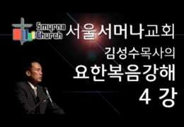 김성수목사 – 요한복음강해 (04회) 완전하신 하나님이자 사람이신 예수  ( 요1 : 9 ~ 14 )