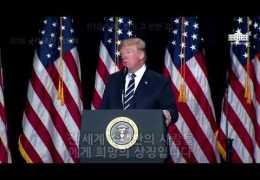 추천 영상  –  트럼프 대통령의 감동적인 2018 년 조찬 기도회 연설