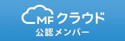 会計ソフト「MF クラウド会計」