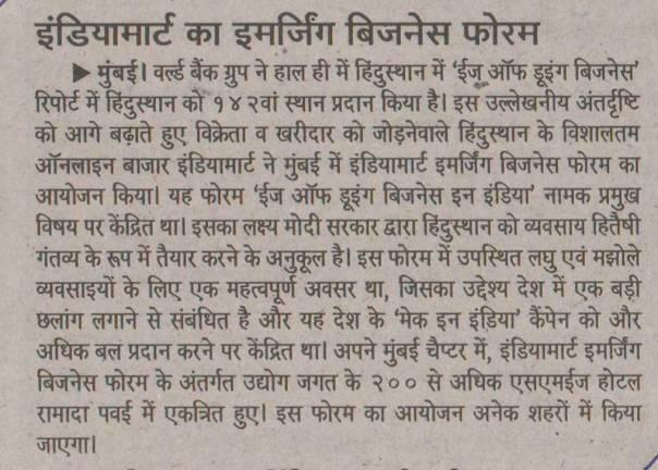 Dophar Ka Saamana-Date-20th May 2015-Page-5