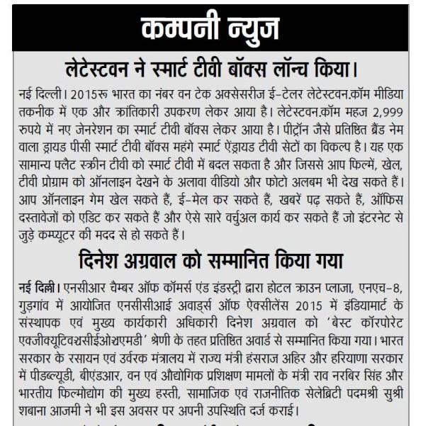 Desh Bandhu- Sep 3