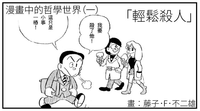 漫畫中的哲學世界(一)歡迎來到異世界/哲學世界 1