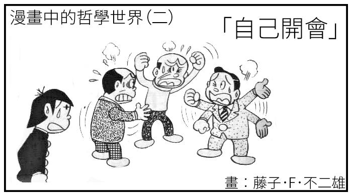 漫畫中的哲學世界(二)應該同等地尊重不同時間的「我」的幸福和利益嗎? 5
