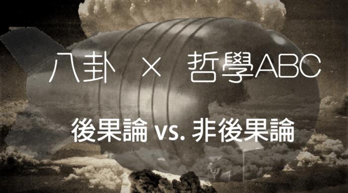 哲學ABC:後果論 vs. 非後果論 1