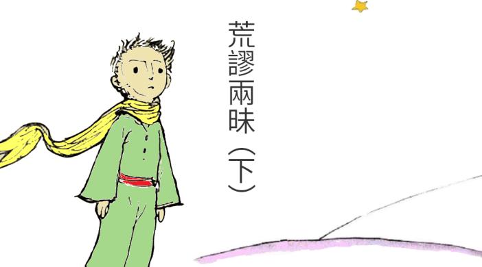 荒謬兩昧(下) 6