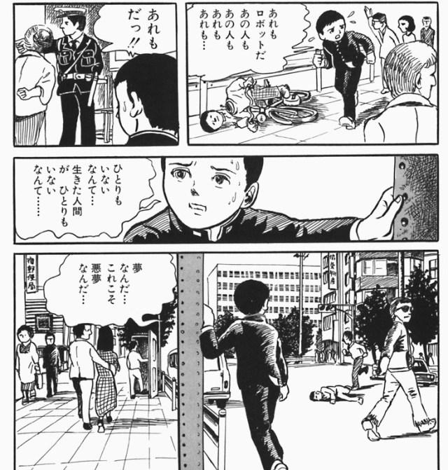 漫畫中的哲學世界(六) 拒絕駁上機器的理由 5