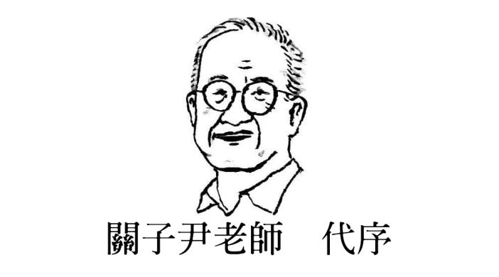 (附目錄)《好青年哲學讀本》代序──關子尹 9