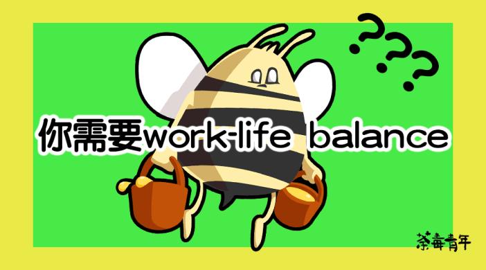 震驚十三億人!原來work-life balance是這樣出來的! 6