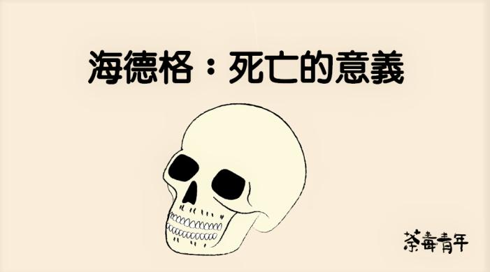 死亡的意義 2
