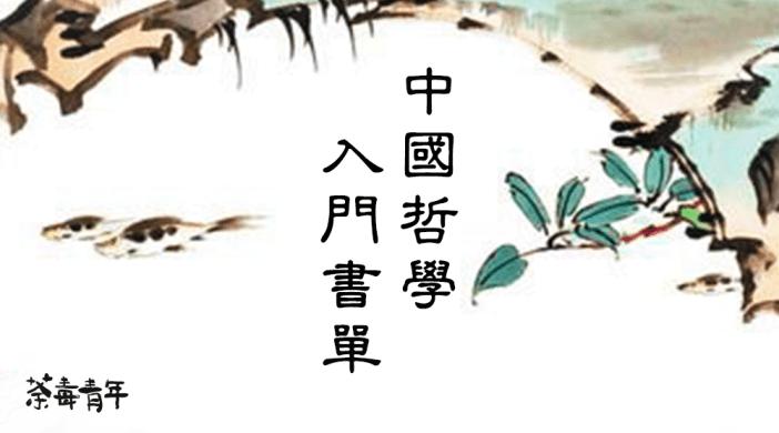 度身訂造書單:中國哲學 7