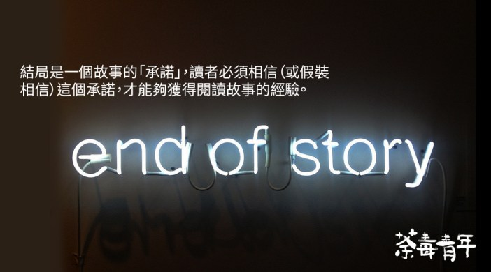 敘事與人生(三)︰結局的意義 1