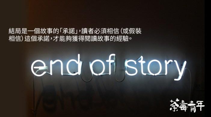 敘事與人生(三)︰結局的意義 4