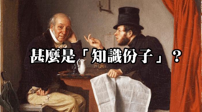 甚麼是知識分子?為何網紅不可以是? 5
