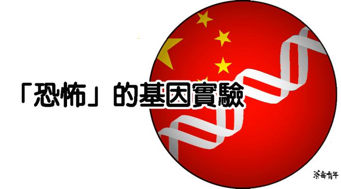 短評︰中國科學家稱完成基因編輯嬰兒實驗 1