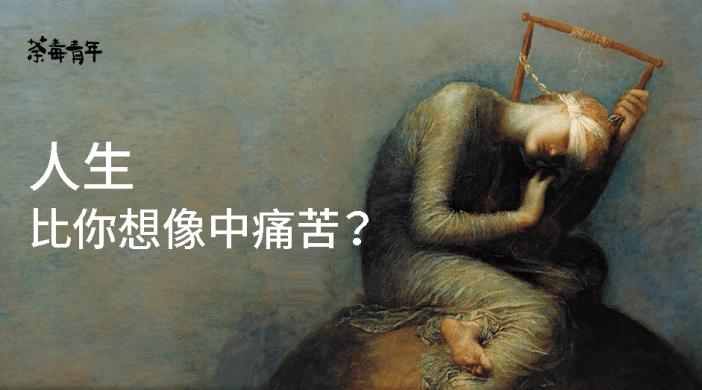三松閣:其實人生遠比你所想的痛苦? 5
