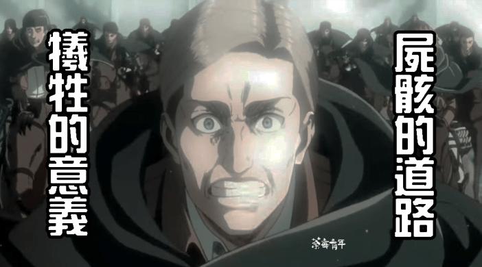 《進擊的巨人》:屍骸的道路 犧牲的意義 1