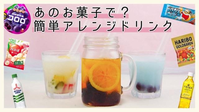 暑い日に飲もう!☀️アイス×ドリンクレシピ❤️
