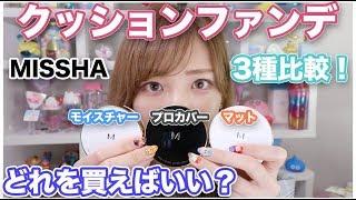 ミシャのクッションファンデ3種比較!!