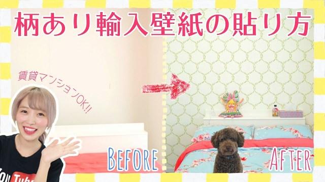 【賃貸マンションDIY】ベットルームを大改造!壁紙の柄合わせのコツ☆