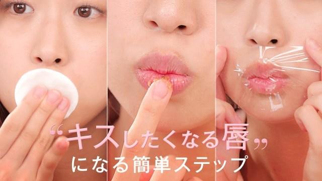 【リップケア基本】キスしたくなる唇になれる簡単ステップ*LUSH*チューシー リップパック*ニベア