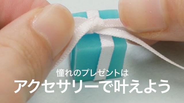 【簡単】憧れの配色♡プレゼントにいかがですか?