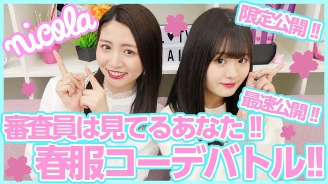 【ニコラ】今回の審査員はあなた!TNMステージ6!春服コーデバトル!