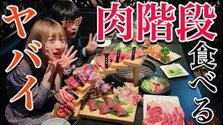 【最高過ぎ】肉の階段を食べ登る!さぁ弟よ!進め!!!!