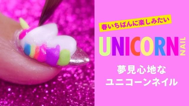 【芸術ネイル】ゆめかわ派手カラーのユニコーンネイル