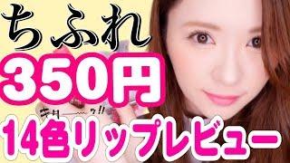 【プチプラ】1番安いちふれリップ14色レビュー!!!