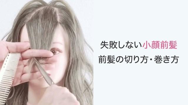 【前髪】小顔になれるセルフ前髪カット&巻き方を伝授*クリッパー:小路慎一郎