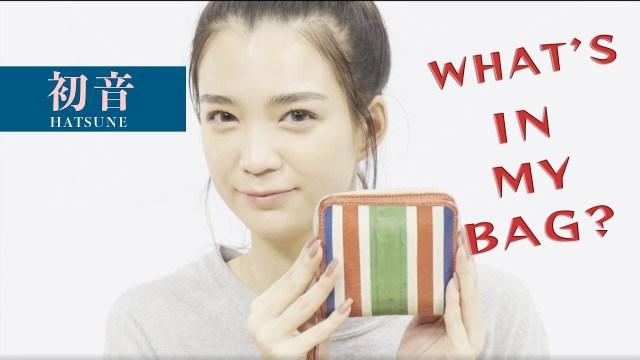 【カバンの中身】初音の最近のバックの中身をお見せします♡お気に入りアイテムも登場!【What's in my bag】