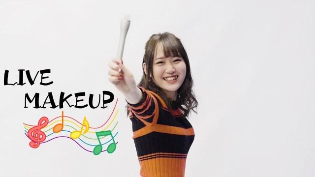 【初登場】舞のライブ用メイク